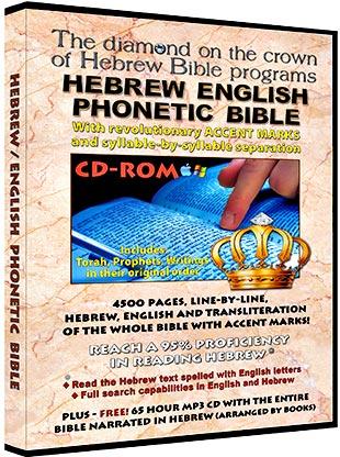 IN ENGLISH THE TORAH