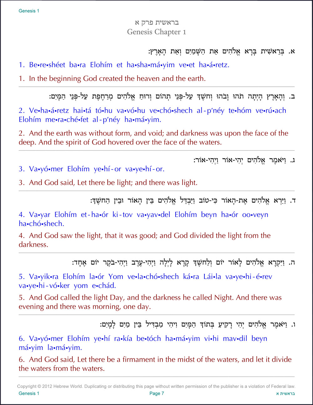 The Hebrew English Phonetic Bible The Entire Bible With