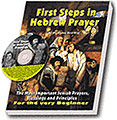 hebrew prayer