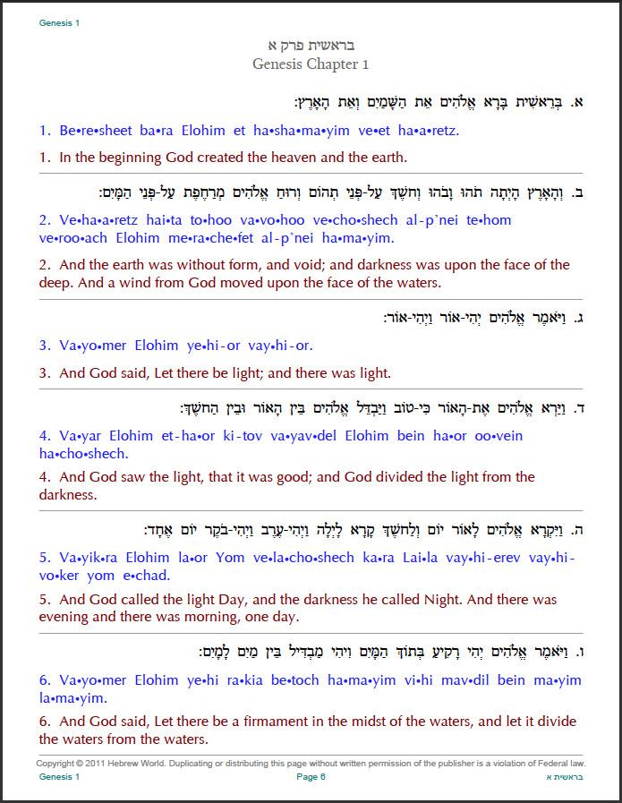 hebrew english transliterated bible pdf